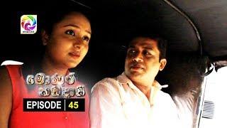 Monara Kadadaasi Episode 45 || මොණර කඩදාසි | සතියේ දිනවල රාත්රී 10.00 ට ස්වර්ණවාහිනී බලන්න... Thumbnail