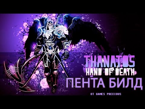 видео: smite  - thanatos ПЕНТА БИЛД (thanatos penta build) !