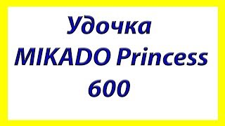 МІКАДО ПРИНЦЕСА 600