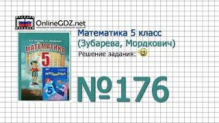 Задание № 176 - Математика 5 класс (Зубарева, Мордкович)