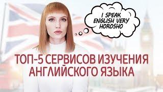 Как выучить английский язык самостоятельно с нуля. Лучшие сайты, приложения, сервисы для изучения.