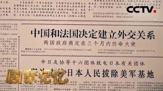 《国家记忆》 20190807 中法建交纪实 一波三折| CCTV中文国际