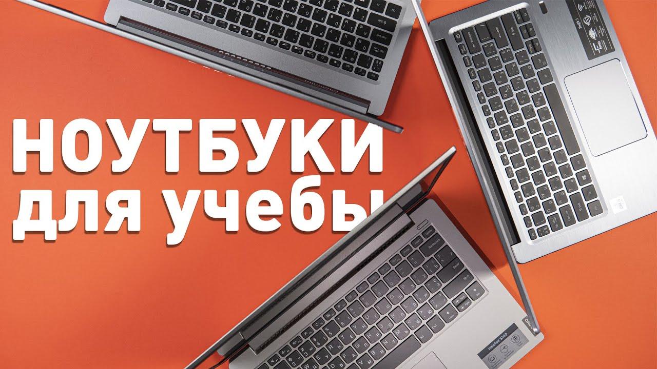 Модели ноутбуков для работы и учебы девушка за работой рисунок