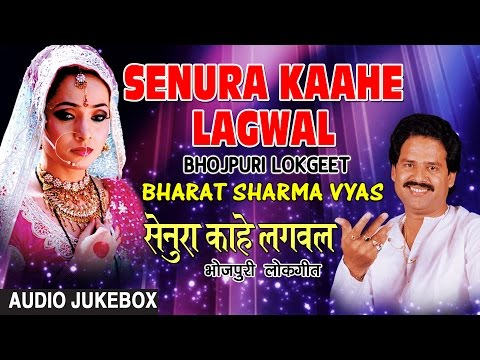 SENURA KAAHE LAGWAL ( BHOJPURI LOKGEET AUDIO SONGS JUKEBOX ) SINGER - BHARAT SHARMA VYAS