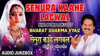 SENURA KAAHE LAGWAL ( BHOJPURI LOKGEET AUDIO SONGS JUKEBOX ) SINGER - BHARAT SHARMA VYAS