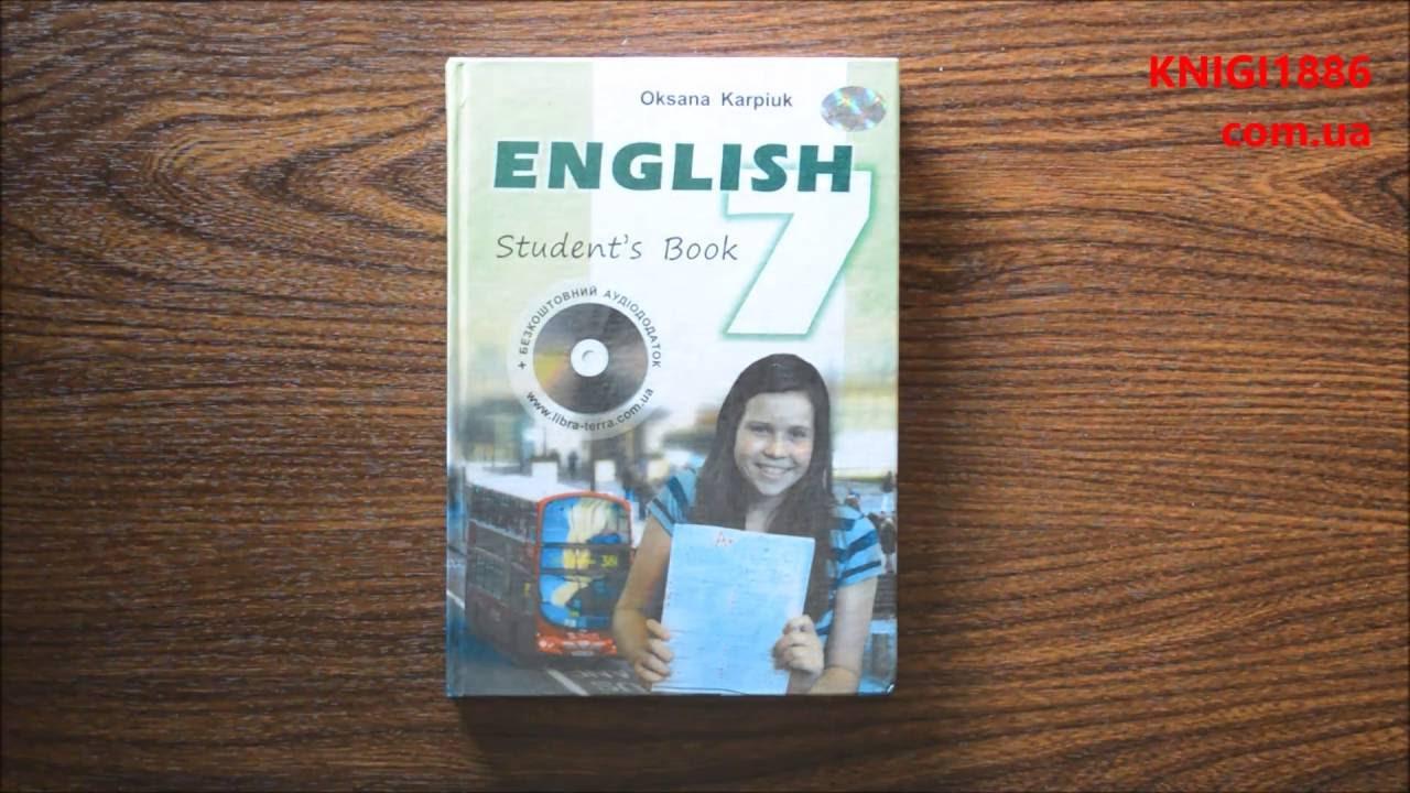 Где купить английский язык от автора оксана карпюк?. Интернет-магазин петровка-онлайн лучшая цена!