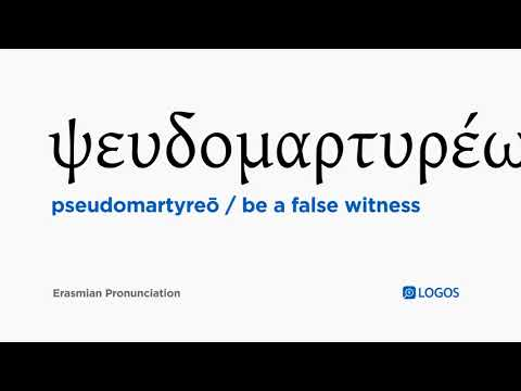 How To Pronounce Pseudomartyreō In Biblical Greek - (ψευδομαρτυρέω / Be A False Witness)