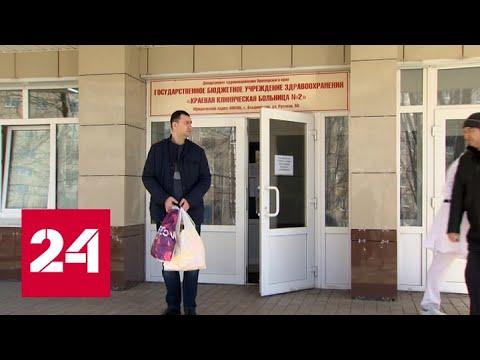 Олег Кожемяко: в Приморье обнаружены двое больных коронавирусом - Россия 24