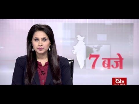 Hindi News Bulletin   हिंदी समाचार बुलेटिन – August 20, 2019 (7 pm)