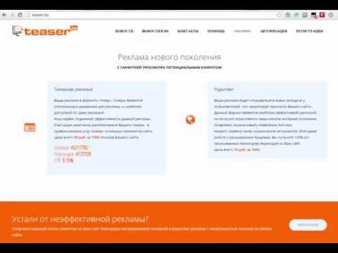 Teaser bz   заработок в интернете без вложений