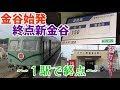 【1駅で終点】大井川鉄道 金谷始発新金谷行きに乗車!