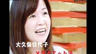 テレビ番組「浜ちゃんが!」において、大久保佳代子がゲストで あのドン...