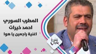 المطرب السوري احمد خيرات - اغنية راجعين يا هوا