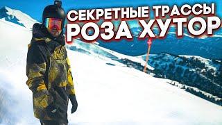 Секретные трассы для сноуборда Роза Хутор Южный Склон Алексей Соболев