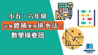 Publication Date: 2019-06-21   Video Title: 【數學操卷班】體積題目仲用排水法?