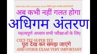 अधिगम अंतरण Most important topic all examination UPTET CTET super TET and other exam