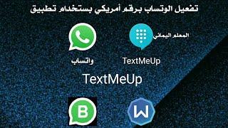 تفعيل الواتساب برقم أمريكي بستخدام تطبيق TextMeUp screenshot 4