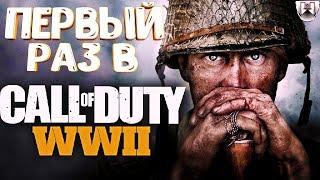Первый раз в Call Of Duty: WWII. День высадки и Операция Кобра.