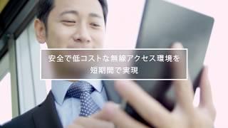 クラウド管理ネットワーク Meraki MR ご紹介 Video