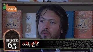 Kakhe Boland - Episode 65 - 02/05/2014 / کاخ بلند - قسمت شصت و پنجم