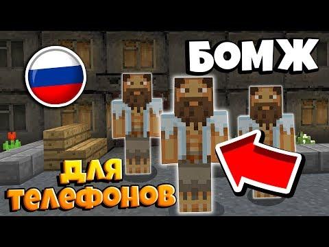 СЕРВЕР ВЫЖИВАНИЕ БОМЖА В РОССИИ НА ТЕЛЕФОНЫ! ДЛЯ MINECRAFT PE 1.1.5! МОЙ СЕРВЕР БОМЖА