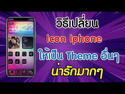 เปลี่ยน icon iphone ให้เป็น Theme ต่างๆ น่ารักๆ