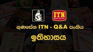 Gunasena ITN - Q&A Panthiya - O/L History (2018-11-08) | ITN Thumbnail