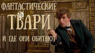Фантастические твари и где они обитают (2016) - русский трейлер