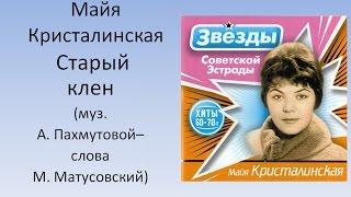Майя Кристалинская - Старый клён (из к/ф Девчата)