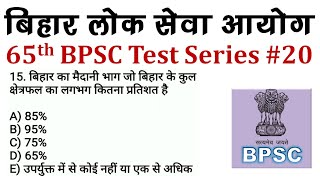 Download 65th BPSC Bihar Special Current Affairs #3 Top 40 MCQs