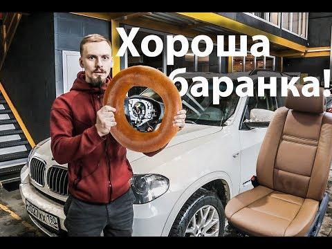 Нищеброд на BMW X5 владение без денег, реставрация салона N17