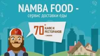 Служба доставки еды Namba Food