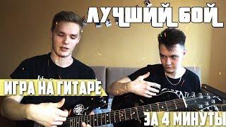 Обучение игре на гитаре за 4 минуты! БОЕМ