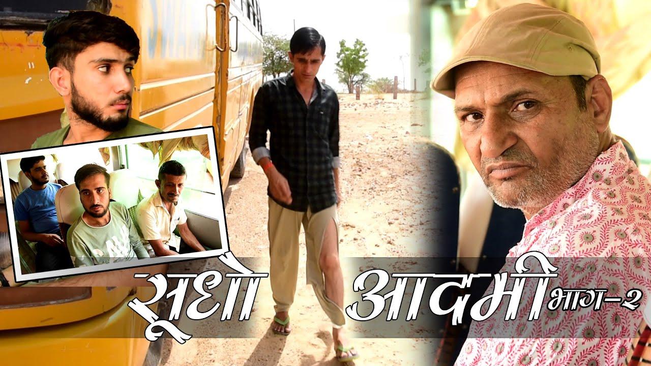 Murari ki Cocktail   सुधो आदमी भाग 2 Rajasthani Haryanvi comedy   funny Video  Comedy Video 