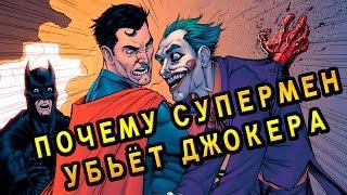 Почему Супермен убьёт Джокера [ОБЪЕКТ] Superman kills Joker  in the DC expanded universe