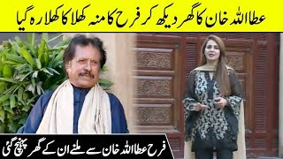 Attaullah Khan Esakhelvi Complete Home Tour | Interview With Farah | Desi Tv