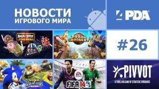 Новости игрового мира Android - выпуск 26 [Android игры]