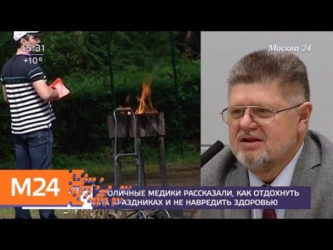 Как отдохнуть на праздниках и не навредить здоровью - Москва 24