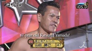 SASUKE #28: Katsumi Yamada last run (山田勝己 1st後ノーカットコメント) thumbnail