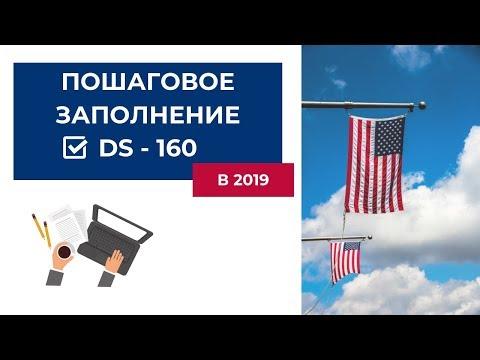 Заполнение анкеты DS 160 на визу в США. Пошаговая инструкция.