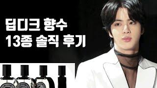 딥디크 향수 13종 솔직 후기/도손/오데썽/베티베리오/…