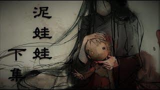 【燭遊廣播劇社】《泥娃娃》- 下集