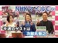 【競馬予想】[ゲスト・治郎丸敬之] それ乗り 競馬TV< NHKマイルC (GI) >[MC:ユーマ、さくまみお](18/5/5)