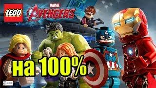 LEGO Marvel's Avengers {PC} прохождение часть 27 — Мстители в Сборе на 100%
