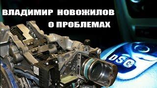 видео Все о коробках DSG