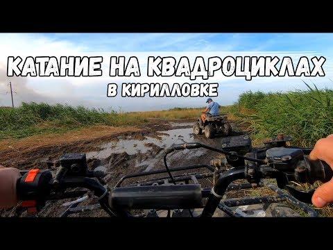 Квадроциклы Кирилловка |