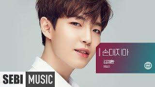 [복면가왕] 근위병(김재환) - 손대지마