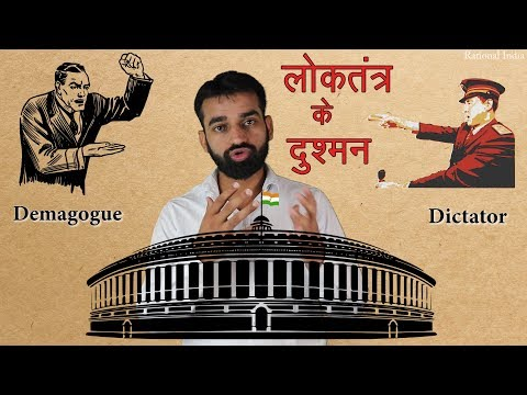 Demagogue Meaning In Hindi |danger To Democracy | Who Is Demagogue Rational India
