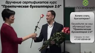 Курсы Бухгалтера в Алматы [ШБ Познание] Отзывы Март 2017