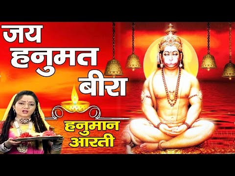Om Jay Hanumat Bira  | Hanuman Ji Ki Aarti | Mehandipur Balaji # Ambey Bhakti